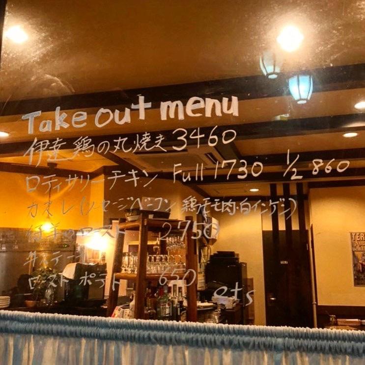 武蔵 小山 和食 居酒屋
